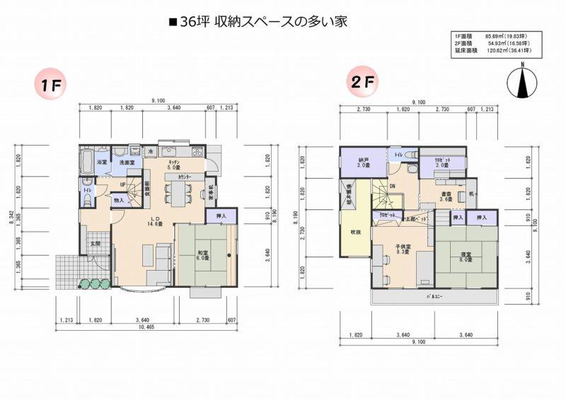 36坪 収納スペースの多い家