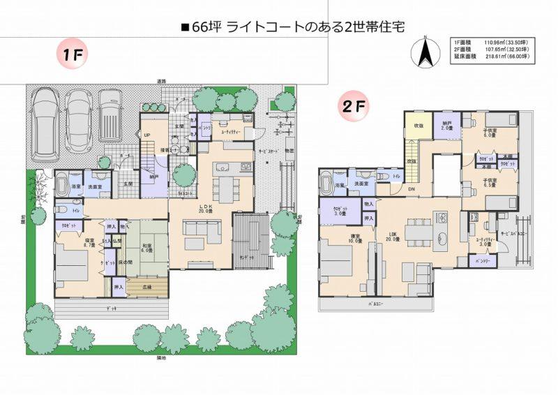 66坪 ライトコートのある2世帯住宅