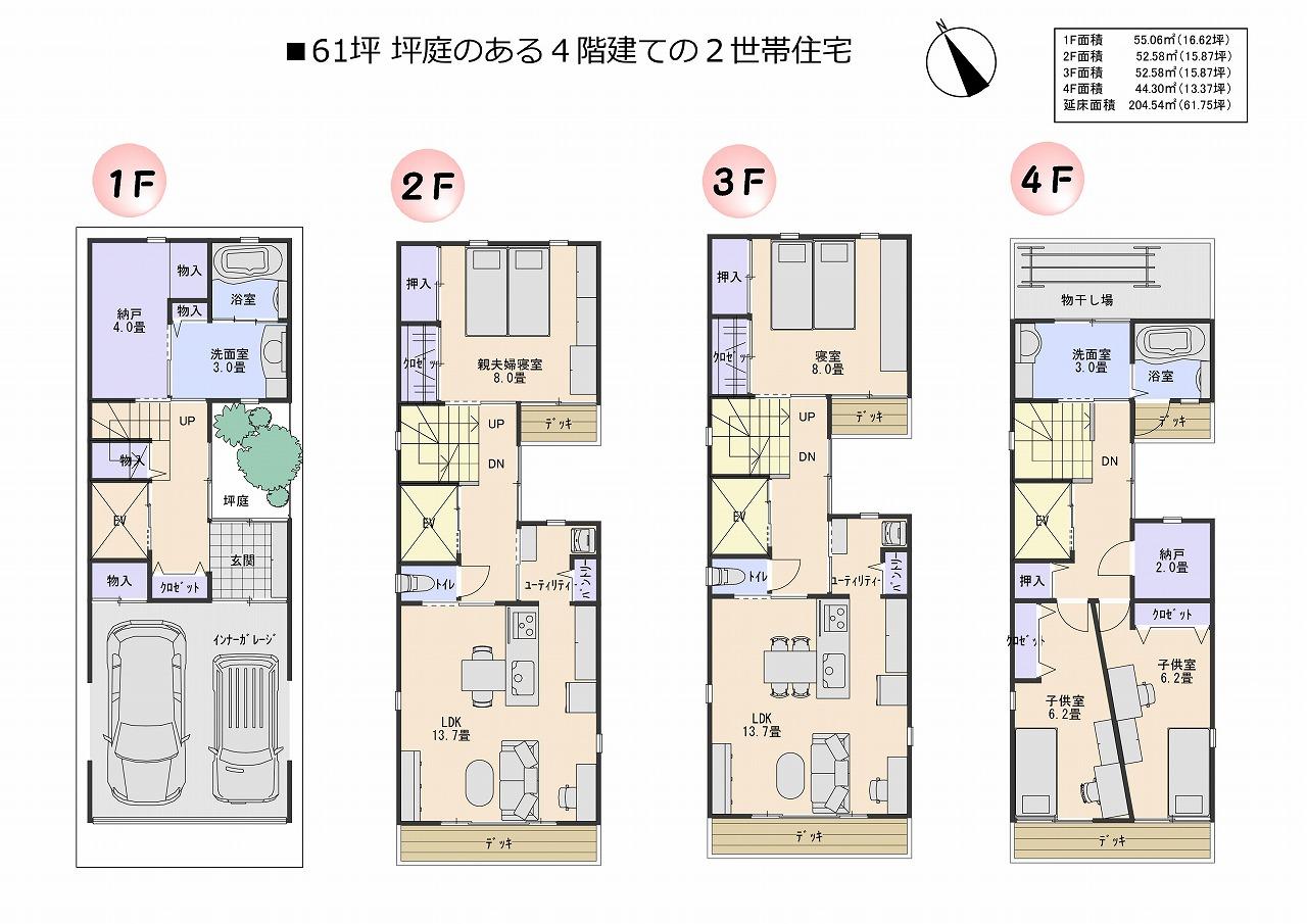 61坪 坪庭のある4階建ての2世帯住宅