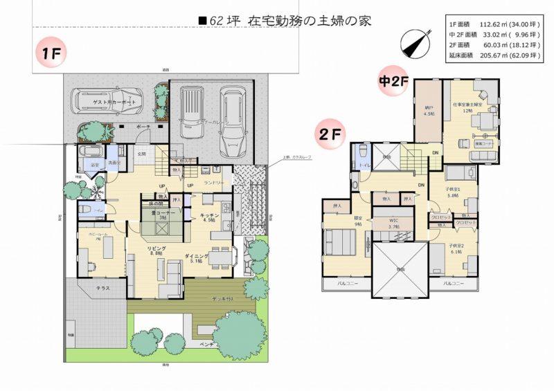 62坪 在宅勤務の主婦の家