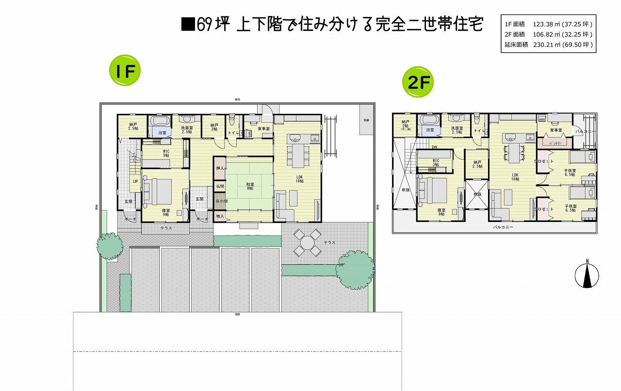 上下階で住み分ける完全二世帯住宅