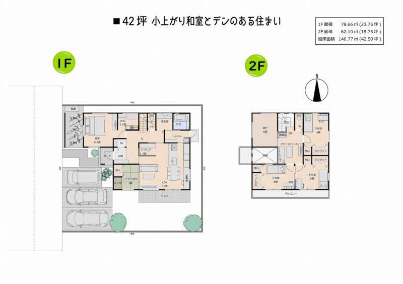 小上がり和室とデンのある住まい