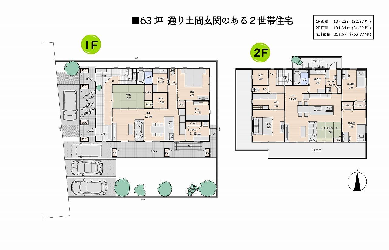 63坪 通り土間玄関のある2世帯住宅
