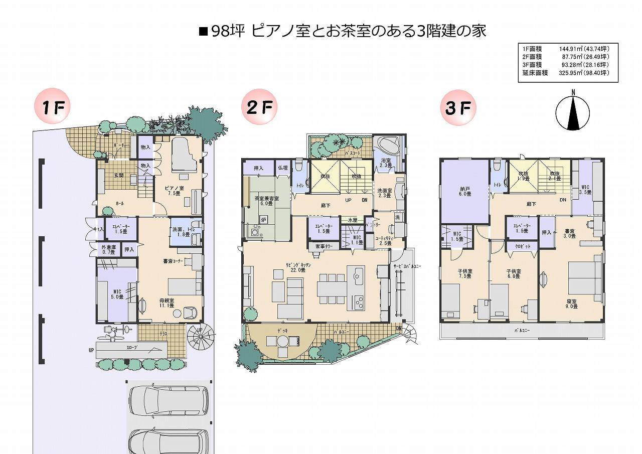 98坪 ピアノ室とお茶室のある3階建の家