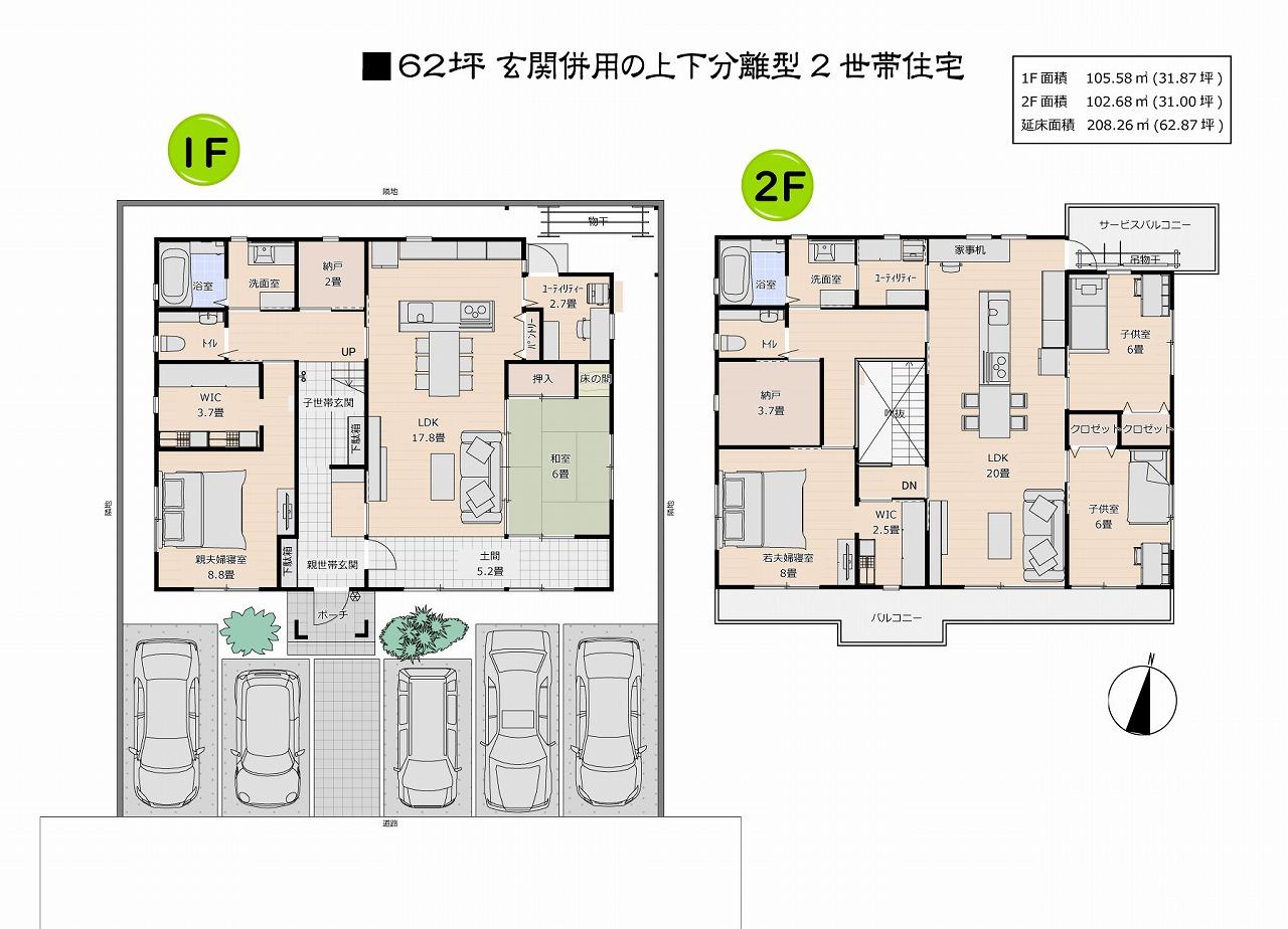 玄関併用の上下分離型2世帯住宅